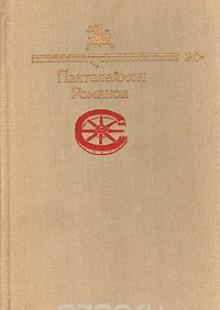 Обложка книги  - Пантелеймон Романов. Рассказы