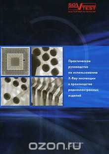 Обложка книги  - Практическое руководство по использованию X-Ray инспекции в производстве радиоэлектронных изделий