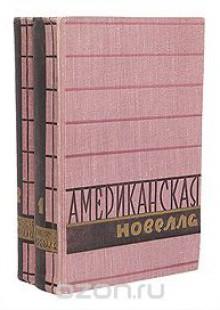 Обложка книги  - Американская новелла. В 2 томах (комплект)