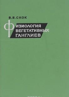 Обложка книги  - Физиология вегетативных ганглиев