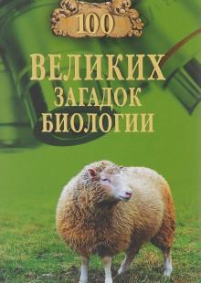 Обложка книги  - Сто великих загадок биологии