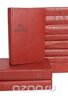 Обложка книги  - Н. С. Лесков. Собрание сочинений в 11 томах (комплект из 11 книг)