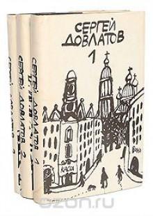 Обложка книги  - Сергей Довлатов. Собрание прозы в 3 томах (комплект из 3 книг)