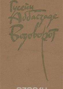 Обложка книги  - Водоворот