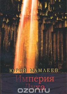 Обложка книги  - Империя Духа