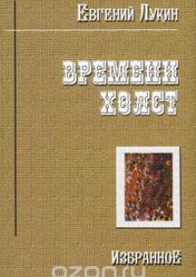 Обложка книги  - Времени холст