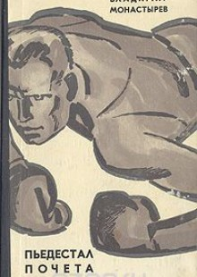 Обложка книги  - Пьедестал почета