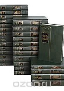 Обложка книги  - Чарльз Диккенс. Собрание сочинений в 30 томах (комплект из 30 книг)