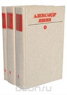 Обложка книги  - Александр Яшин. Собрание сочинений. В 3 томах (комплект из 3 книг)