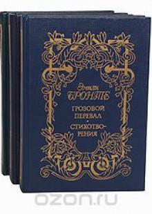 Обложка книги  - Сестры Бронте. Сочинения. В 3 томах (комплект)