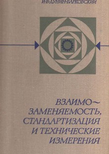 Обложка книги  - Взаимозаменяемость, стандартизация и технические измерения