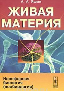 Обложка книги  - Живая материя. Ноосферная биология (нообиология)