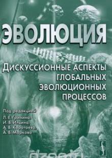 Обложка книги  - Эволюция. Дискуссионные аспекты глобальных эволюционных процессов. Альманах, 2011