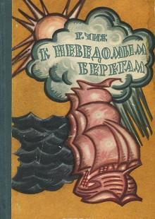 Обложка книги  - К неведомым берегам