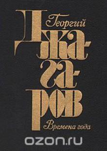 Обложка книги  - Времена года