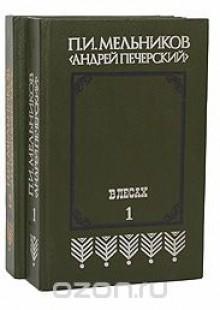 Обложка книги  - В лесах (комплект из 2 книг)