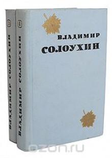 Обложка книги  - Владимир Солоухин. Избранные произведения в 2 томах (комплект из 2 книг)