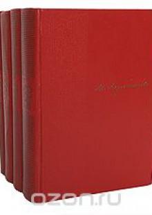Обложка книги  - М. Ю. Лермонтов. Собрание сочинений в 4 томах (комплект из 4 книг)