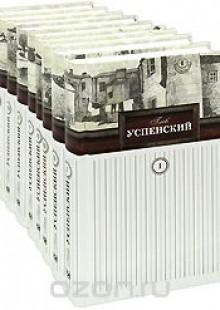 Обложка книги  - Глеб Успенский. Собрание сочинений в 9 томах (комплект)