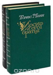 Обложка книги  - Иосиф и его братья (комплект из 2 книг)