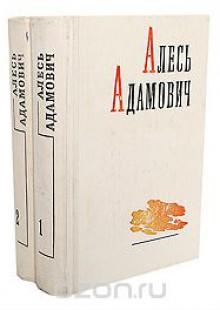Обложка книги  - Алесь Адамович. Избранные произведения в 2 томах (комплект из 2 книг)