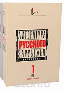 Обложка книги  - Литература русского зарубежья. Антология (комплект из 3 книг)