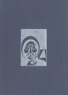 Обложка книги  - Ханидо и Халерха