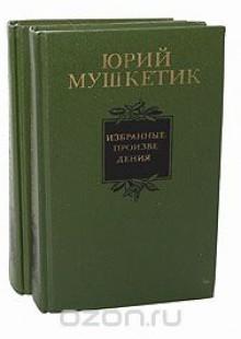 Обложка книги  - Юрий Мушкетик. Избранные произведения в 2 томах (комплект)