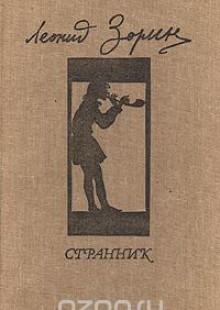 Обложка книги  - Странник