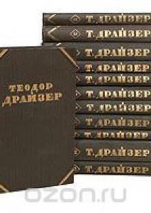 Обложка книги  - Теодор Драйзер. Собрание сочинений в 12 томах (комплект из 12 книг)
