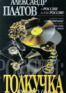 Обложка книги  - Россия: Толкучка