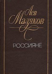 Обложка книги  - Россияне