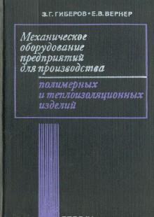 Обложка книги  - Механическое оборудование предприятий для производства полимерных и теплоизоляционных изделий