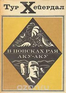 Обложка книги  - В поисках рая. Аку – Аку