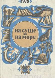 Обложка книги  - На суше и на море. 1978