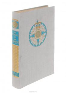 Обложка книги  - На суше и на море. 1974