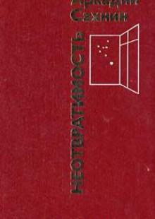 Обложка книги  - Неотвратимость