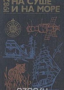 Обложка книги  - На суше и на море. 1982