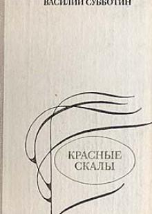 Обложка книги  - Красные скалы