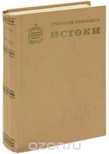 Обложка книги  - Истоки