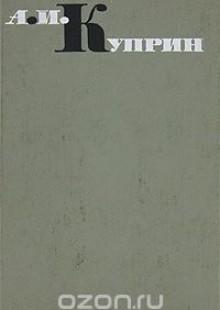 Обложка книги  - А. И. Куприн. Повести