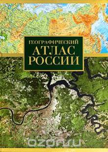 Обложка книги  - Географический атлас России