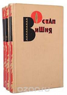 Обложка книги  - Остап Вишня. Избранные произведения в 3 томах (комплект из 3 книг)