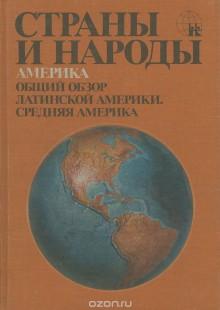 Обложка книги  - Страны и народы. Америка. Общий обзор Латинской Америки. Средняя Америка