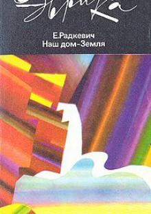 Обложка книги  - Наш дом – Земля