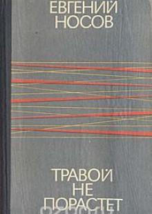 Обложка книги  - Травой не порастет