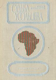 Обложка книги  - Судьба Усольцева