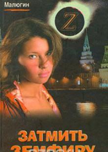 Обложка книги  - Затмить Земфиру