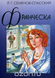 Обложка книги  - Франческа