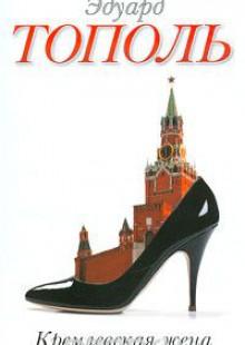 Обложка книги  - Кремлевская жена